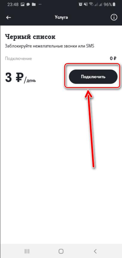 Как добавить человека в черный список на Tele2