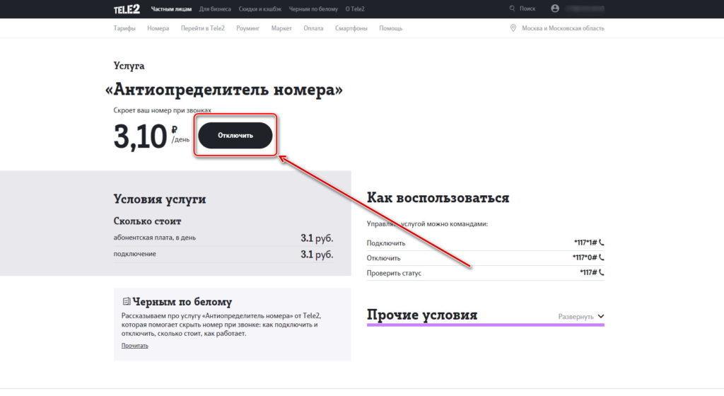 """Как отключить """"АнтиАОН"""" на Tele2"""