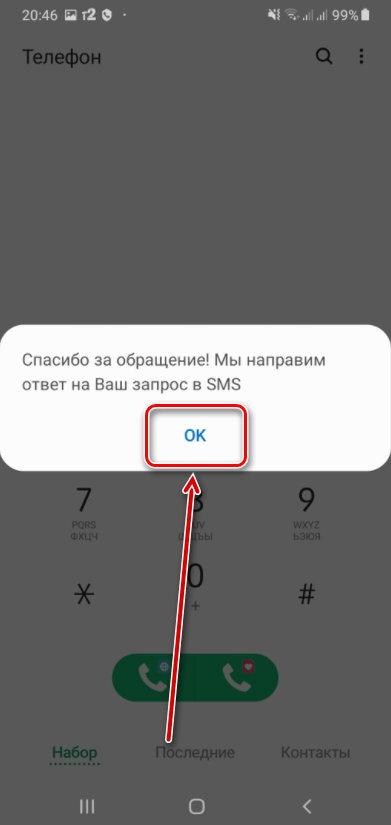 Как отключить «Tele2 Меню»