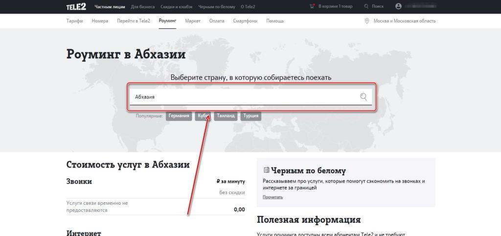 Роуминг Теле2 — по России и за границей