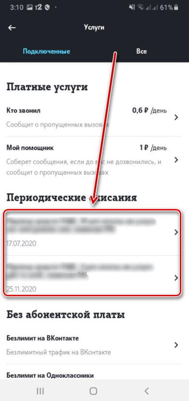"""Услуга """"Заказ контента"""" Tele2"""