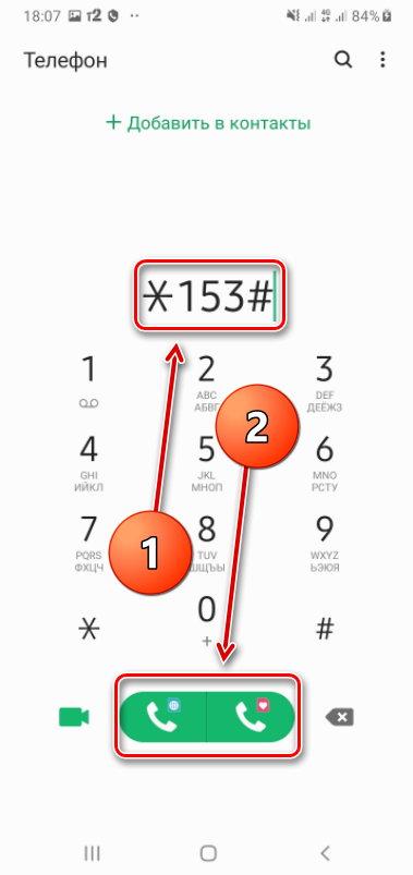 Как посмотреть подключенные услуги Tele2