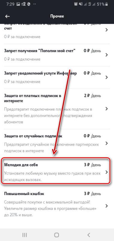 """Услуга """"Мелодия для себя"""" от Tele2"""