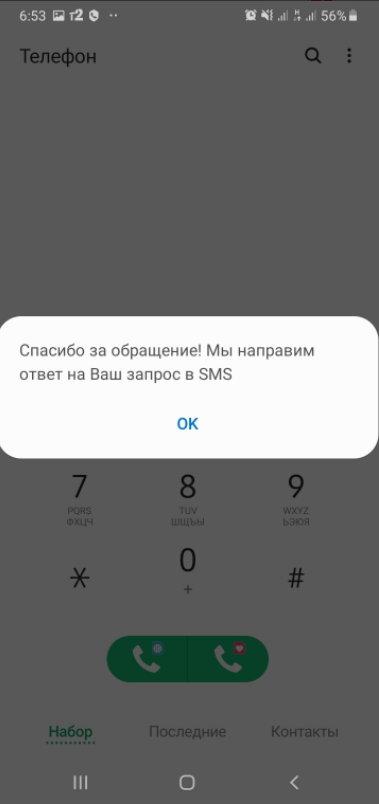 """Услуга """"Переадресация вызовов"""" от Tele2"""