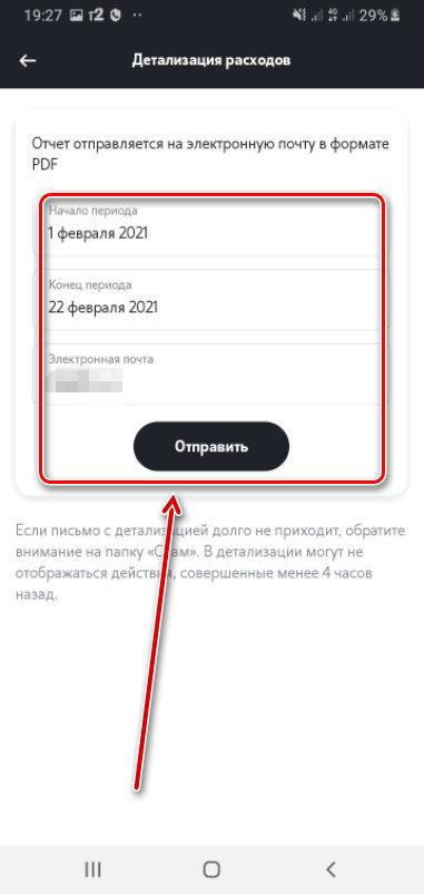 Как заказать «Детализацию» звонков и сообщений в Tele2