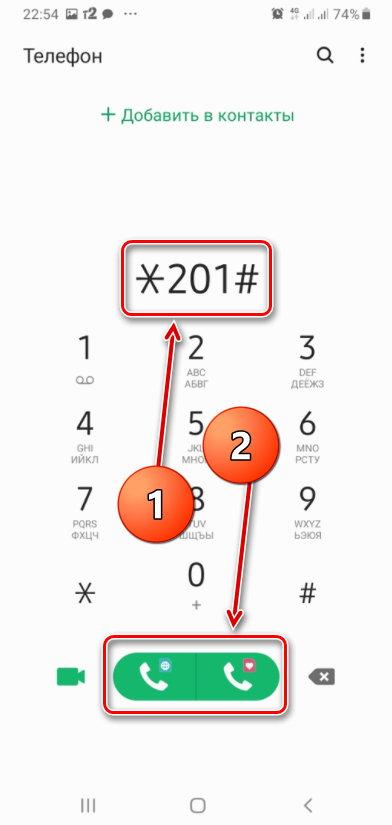 Как узнать свой номер Tele2
