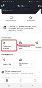 """Услуга """"Легкий интернет на полуострове"""" от Tele2"""
