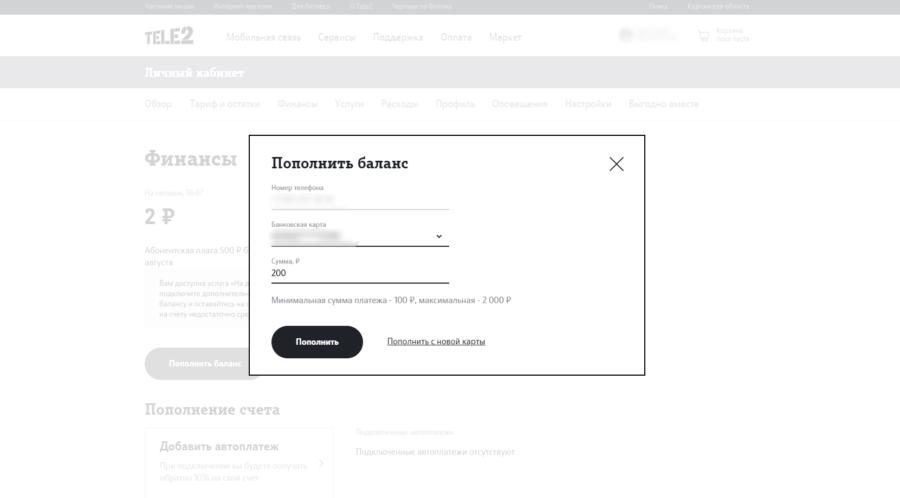 Личный кабинет Теле2 — Вход по номеру телефона, без пароля